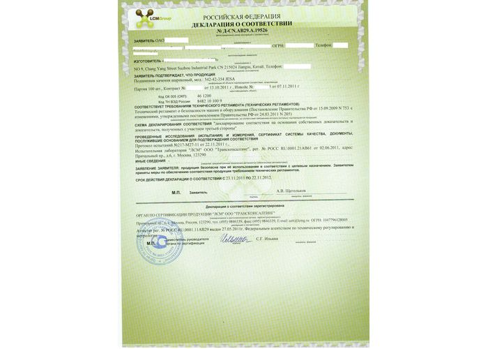 Декларирование соответствия и сертификация - это формы подтверждения соответствия продукции или услуг установленным...